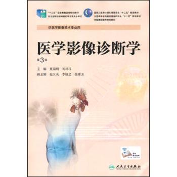 中医诊断学教学视频_医学影像诊断学(第3版)